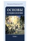 Основы социологии. Комплект из четырёх томов 2