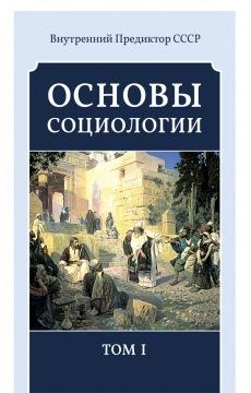 Основы социологии. Комплект из четырёх томов