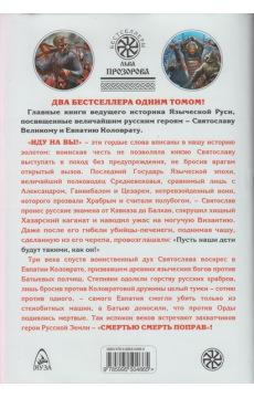 """Русские Герои. Святослав Храбрый и Евпатий Коловрат. """"Иду на вы!"""""""