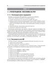 Учет и отчетность для руководителя малого предприятия 6