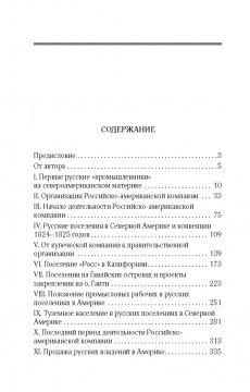 Российско-американская компания