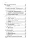 Современный язык Java. Лямбда-выражения, потоки и функциональное программирование 9