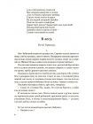Родная речь. Книга для чтения в 3 классе начальной школы [1954] 7