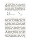 Математическая шкатулка [1958] 6