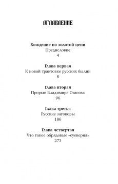 Коренная Россия. Былины. Заговоры. Обряды.