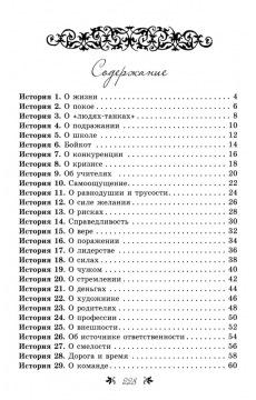 Private Book. Харизма женской души