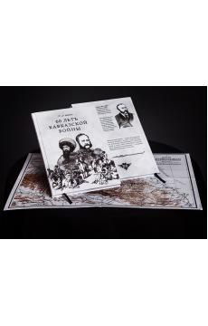 60 лет Кавказкой войны