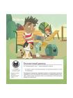 Программирование для детей. Пять самых крутых игр на HTML и JavaScript 4