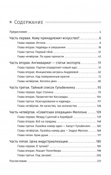 Сталин: операция «Эрмитаж»