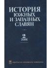 История южных и западных славян. Комплект из 2-х томов 3