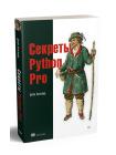 Секреты Python Pro 2