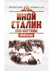 Сталин. Неизвестные архивы СССР (Комплект из 6-ти книг) 5