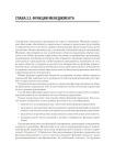 Теория менеджмента: Учебник для вузов 4