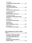 Доктрина Русского мира 4