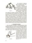Юный химик. 100 химических опытов в быту [1956] 5