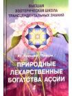 Высшая эзотерическая школа трансцендентальных знаний. Комплект из 4 томов 3