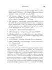 История военной контрразведки. СМЕРШ Империй 5
