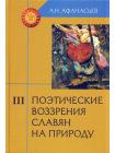 Поэтические воззрения славян на природу (3 тома) 3