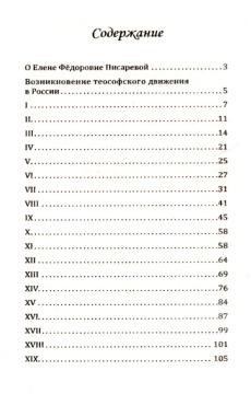 История русского теософического движения