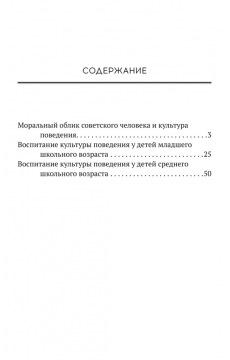 Воспитание навыков и привычек культурного поведения детей [1955]