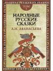 Народные русские сказки. В 3-х томах 3
