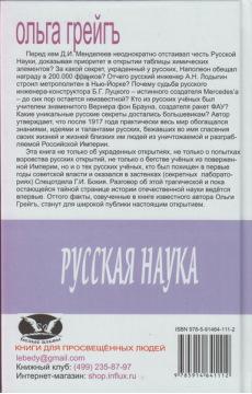Русская наука. Украденные открытия