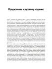 Психология лжи 4