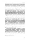 Философия Бхагавад-гиты. Заметки о Бхагавад-гите в помощь изучающим ее философию 4