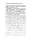 Историческая правда и украинофильская пропаганда. С предисловием Николая Старикова 5