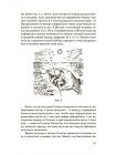 Общедоступная практическая астрономия 5