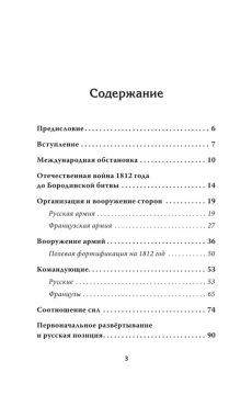 Бородино: Стоять и умирать