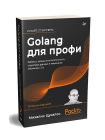 Golang для профи: работа с сетью, многопоточность, структуры данных и машинное обучение с Go 2