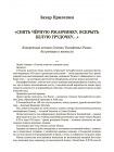 Степан Разин в народном творчестве, искусстве и литературе. Под редакцией Захара Прилепина 2