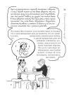 О бессмысленности воспитания подростков 4