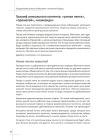 Продвижение бизнеса в ВКонтакте. Системный подход 6