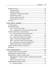 Командная строка Linux. Полное руководство. Рекомендовано Linux Foundation 4