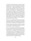 Русско-японская война 1904-1905 гг. Потомки последних корсаров 6