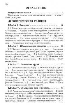 """Готовый завтрак из полбы (без сахара) """"ВастЭко"""" (150г)"""