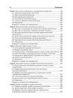 Психология труда. Учебное пособие 3