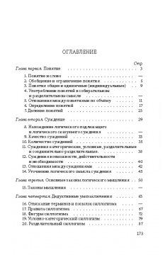 Упражнения по логике для средней школы (1952)