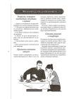 Самая полная иллюстрированная книга российской мамы 7