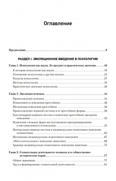 Лекции по общей психологии