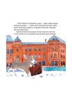 Приключения щенка на Красной площади. Полезные сказки 4