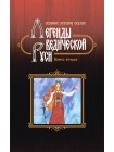 Легенды ведической Руси. Комплект из 3-х книг 3