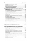 Психология личности. Учебное пособие. Стандарт третьего поколения 7