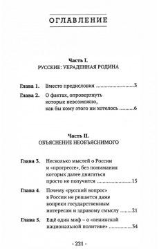 """""""Русский вопрос"""" в эпоху борьбы цивилизаций"""