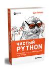 Чистый Python. Тонкости программирования для профи 2