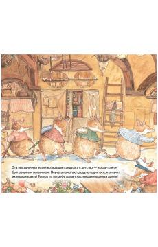 Мышонок Митя ждёт гостей. Сказка для семейного чтения. Полезные сказки