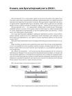 От нуля до баланса. Бухгалтерский учет для начинающих. Обновленное издание 6