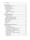Командная строка Linux. Полное руководство. Рекомендовано Linux Foundation 3